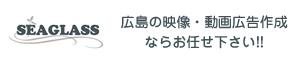 広島の映像制作・動画広告ならSEAGLASS