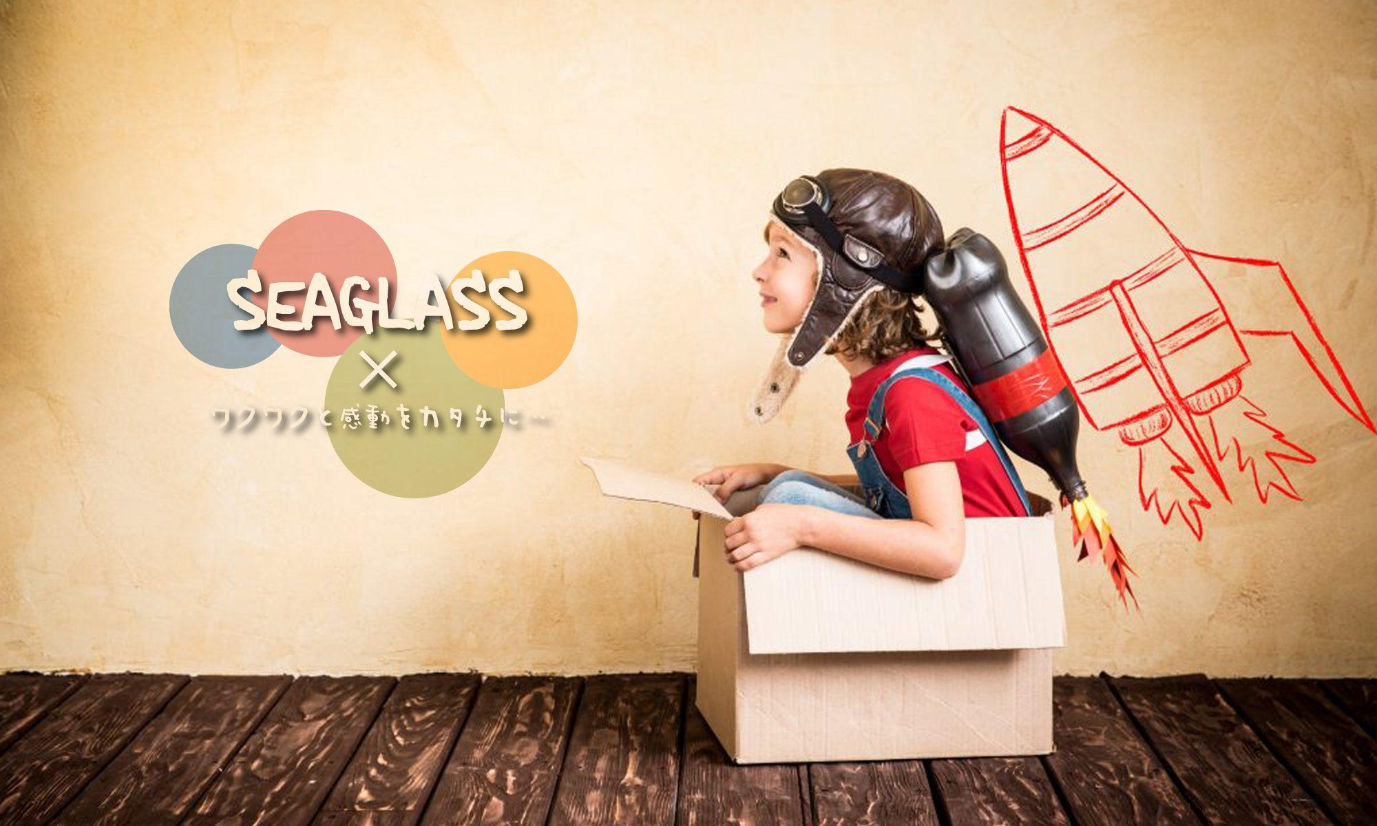 SEAGLASS